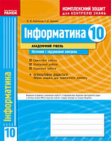Інформатика. 10 клас. Комплексний зошит для контроля знань. Корнієнко М.М.