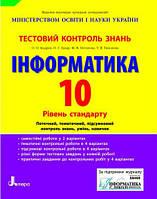 Тестовий контроль знань. Інформатика. 10 клас. Бодрик О.О.