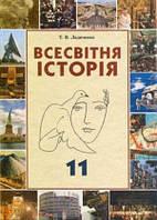 Всесвітня історія. Підручник 11 клас. Ладиченко Т.В., Осмоловський С.О.