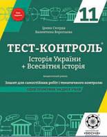 11 клас   Історія України+Всесвітня історія. Тест-контроль   Воропаєва
