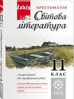 Світова література. 11 клас. Хрестоматія. Андронова Л.Г.