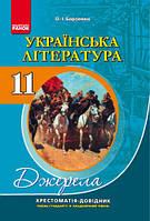 Українська література. 11 клас. Хрестоматія. Борзенко О. І.