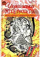 Українська література. Підручник 11 клас. Семенюк Г.Ф.