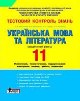 Українська мова та література. 11 клас. Тестовий контроль знань. Заболотний О. В. Академічний рівень