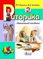 Риторика 2 клас. Навчальний посібник. Науменко В., Захарійчук М