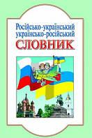 Російсько-український, українсько-російський словник, Упорядочений Доніна Г. В, Жов
