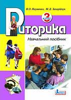 Риторика. 3 клас. Навчальний посібник Науменко В, Захарійчук М