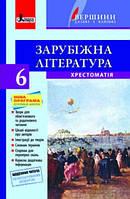 Хрестоматія Вершини. Зарубіжна література 6 клас