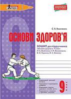 Основи здоров'я. Рабочий зошит. 9 клас. До підручника Бойченко. Оновлена програма