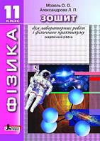 Фізика.11 клас зошит для лабораторних робіт і фізичного практикуму. Академічний рівень Мозель О. О, Александрова