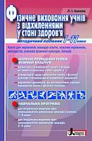 Фiзичне виховання учнiв з вiдхиленнями у станi здоров'я. 1–11 клас. Iванова Л. I.