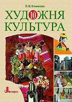 Художня культура. 10 клас. Підручник Климова Л. В.