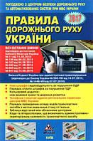 Правила дорожнього руху України. Офіційний текст