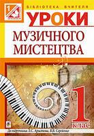 Уроки музичного мистецтва 1 клас. Посібник для вчителя (до підручника Л.С. Аристової). Досяк І.М.
