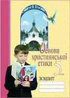 Основи християнської етики. 5 клас. Робочий зошит. Жуковський В.