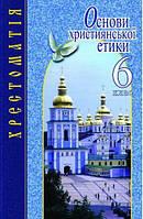 Основи християнської етики. 6 клас. Хрестоматія. Жуковський В.