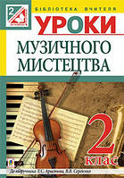 Уроки музичного мистецтва 2 клас. Посібник для вчителя (до підручника Л.С. Аристової). Досяк І.М.