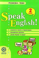Розмовні теми. Speak English 2 клас. Левицька К.В.