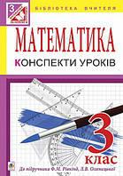 Математика. Конспекти уроків 3 клас (до підручника Рівкінд М.Ф.). Гулик Л.Л.