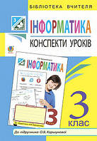 Інформатика. Конспекти уроків 3 клас (до підручника О.В.Коршунової)