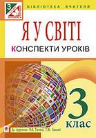 Я у світі. Конспекти уроків 3 клас (до підручника Тагліної О.В.). Дунець І. Р.