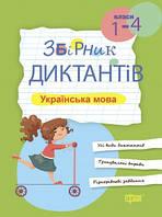Збірник диктантів рідна мова 1-4 класи