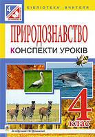Природознавство. Конспекти уроків 4 клас (до підручника Грущинської І.В.) Яріш Г.П.