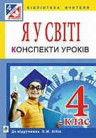 Я у світі. Конспекти уроків 4 клас (до підручника Бібік Н.М.). Сліпець О.Б.