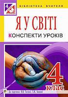 Я у світі. Конспекти уроків 4 клас (до підручника О.В. Тагліної). Антонюк Н.А.