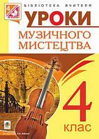Уроки музичного мистецтва 4 клас. Посібник для вчителя (за програмою Лобової О.В.). Досяк І.М.