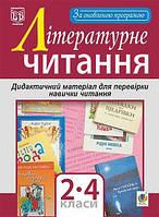 Літературне читання. Дидактичний матеріал для перевірки навички читання  2-4 класи. За оновленою програмою. Будна Н.О.