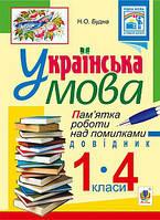 Українська мова. Пам'ятка роботи над помилками. Довідник для учнів 1-4 класів. Будна Н. О.
