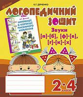 Звуки [п]-[б], [ф]-[в], [г]-[к]-[х]. Логопедичний зошит для учнів 2-4 класів. Дяченко К. Г.