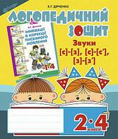 Звуки [с]-[з], [с]-[с'], [з]-[з']. Логопедичний зошит для учнів 2-4 класів. Дяченко К. Г.