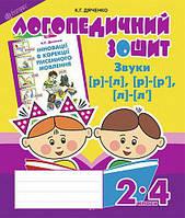 Звуки [р]-[л], [л]-[л'], [р]-[р']. Логопедичний зошит для учнів 2-4 класів. Дяченко К. Г.