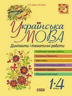 Українська мова. Диктанти і тематичні роботи 1-4 класи. Будна Н.О.