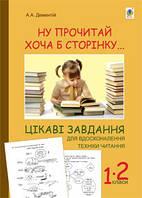 Ну прочитай хоча б сторінку... . Цікаві завдання для вдосконалення техніки читання 1-2 класи. Дементій А. А.