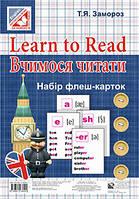 Learn to Read. Вчимося читати. Набір флеш-карток. Замороз Т. Я.