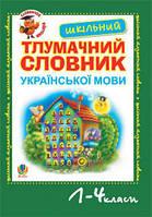 Шкільний тлумачний словник української мови 1-4 класи ⟨зелений⟩. Мельниченко О. І.