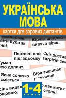 Українська мова. Картки для зорових диктантів 1-4 класи. Палієва В. П.