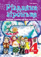 Зимові канікули без нудьги. Різдвяна зіронька 4 клас. Криса Т. М.