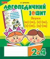 Звуки [ш]-[ж], [с]-[ш], [з]-[ж], [ц]-[щ]. Логопедичний зошит для учнів 2-4 класів. Дяченко К. Г.