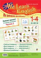 Комплект наочності We learn English ⟨Ми вивчаємо англійську⟩  1-4 класи. Частина 5. Доценко І.В.