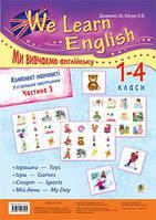 Комплект наочності We learn English ⟨Ми вивчаємо англійську⟩  1-4 класи. Частина 3. Доценко І.В.