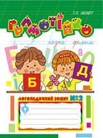Грамотійко. Логопедичний зошит №2 для розвитку усного і писемного мовлення. Момот Т. Л.