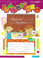 Грамотійко. Логопедичний зошит №3 для розвитку усного і писемного мовлення. Момот Т. Л.