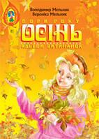 Альбом витинанок. Пори року. Осінь. Посібник для учнів молодших і середніх класів. Мельник В. М.