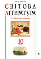 Світова література. Посібник-хрестоматія 10 клас. Щавурський Б. Б.