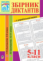 Збірник диктантів з української мови 5-11 класи. Пирейма Л. Я.