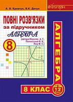 Повні розв'язки за підручником Алгебра 8 клас (автор Мерзляк А.Г.). Кравчук А.В.